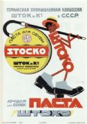 Vintage Russian poster - Nothing's better for the shoes than Shtoko Polish